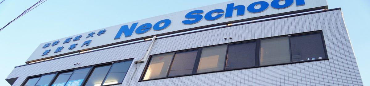 Neo School公式ブログ